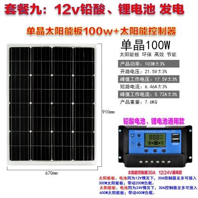 定制_單晶硅太陽能電池板50W家用光伏發電100瓦充電板12V太陽能板 套餐四太陽能板50W+控制器30A