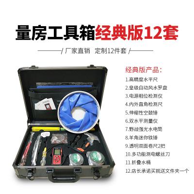 量房工具箱套装家用五金电工多功能组合装修验房工具箱都市诱惑
