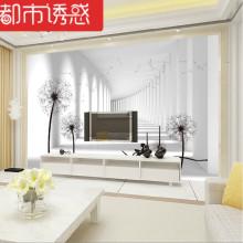 无缝壁画客厅影视墙壁纸电视背景墙纸3d立体现代简约蒲公英墙布亮面丝
