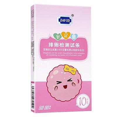 大卫半定量排卵试纸LH10条排卵期备孕怀孕女测卵泡检测试条高精度