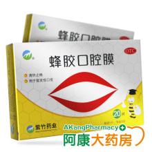 紫竹 蜂胶口腔膜 20片/盒 清热止痛口腔溃疡贴上火口腔炎复发性口疮药