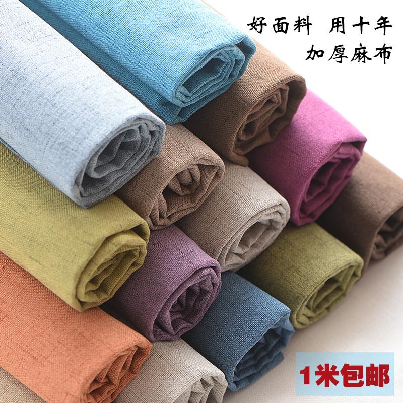 棉麻布料加厚防滑沙發布料抱枕椅套飄窗墊面料沙發套工程麻布圖片
