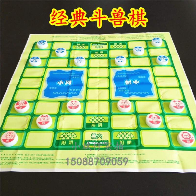 正品奇点斗兽棋便携棋盘套装斗兽棋儿童益智玩具亲子互动游戏奖品