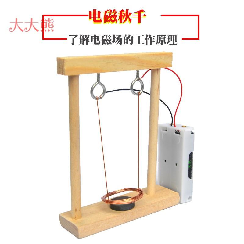 科技小制作中学生科学实验玩具器材益智小发明松木整套电机马达