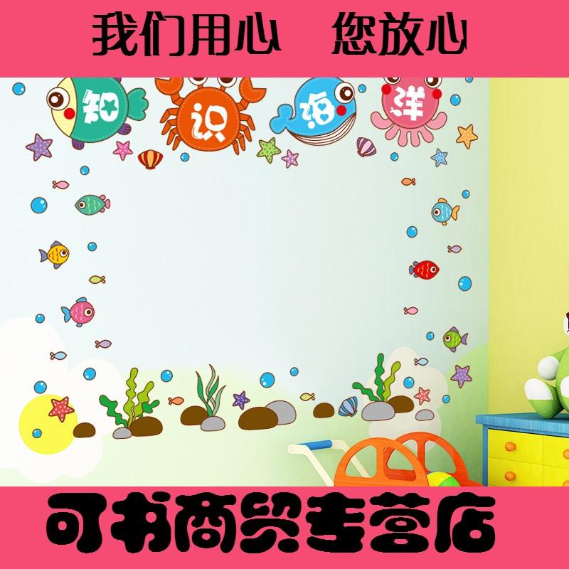 墙贴纸贴画小学教室幼儿园墙面布置评比栏黑板报墙壁装饰学习园地