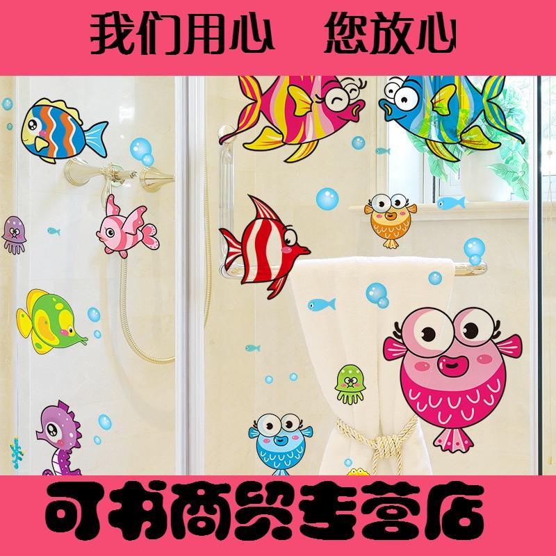 卡通可爱小鱼浴室玻璃贴纸防水瓷砖墙贴画儿童房间卧室海底世界