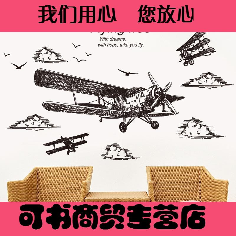 时尚飞机创意手绘素描复古古典风格宿舍墙贴纸客厅儿童房间装饰品