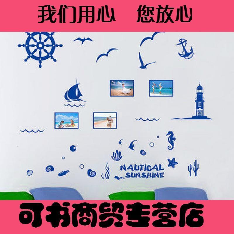儿童房墙贴纸贴画海底世界鱼卡通幼儿园教室布置卧室床头装饰布置