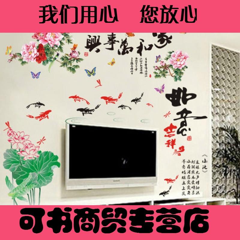 家和万事兴中国风墙壁装饰墙贴画客厅沙发电视背景贴纸文字励志贴