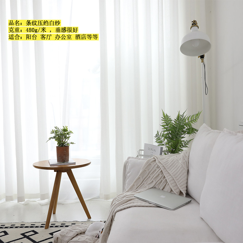 定做透光不透人半遮光飘窗客厅阳台卧室窗纱白纱加厚纱帘白色窗帘
