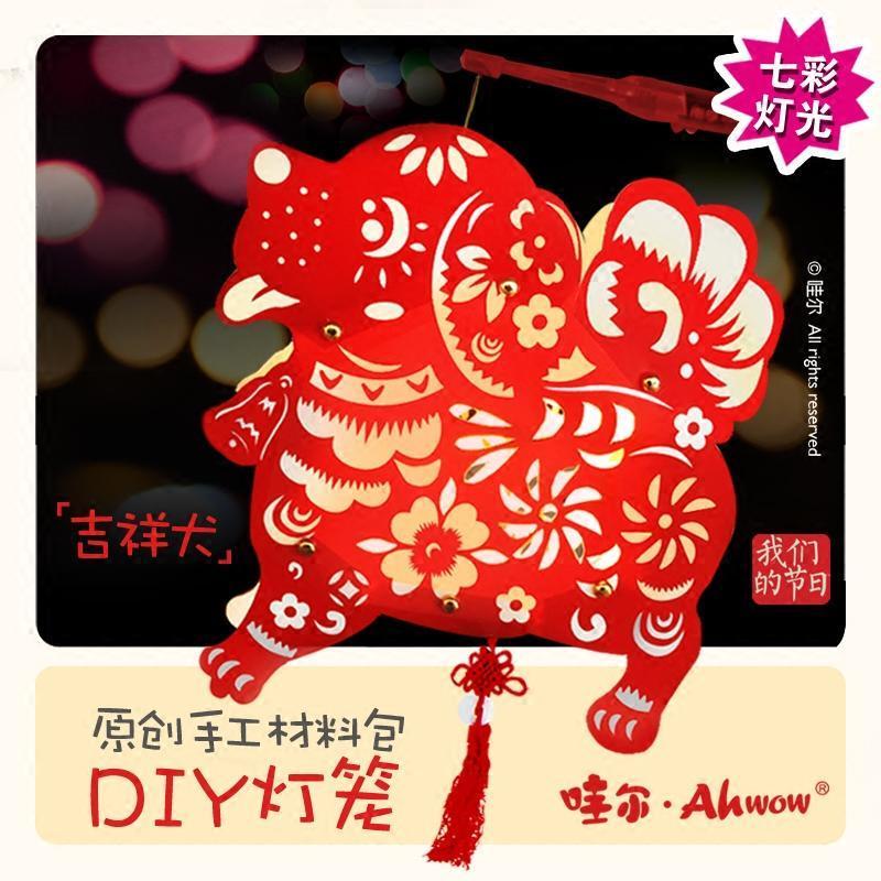 元宵节花灯手提儿童灯笼diy制作材料包幼儿园春节手工