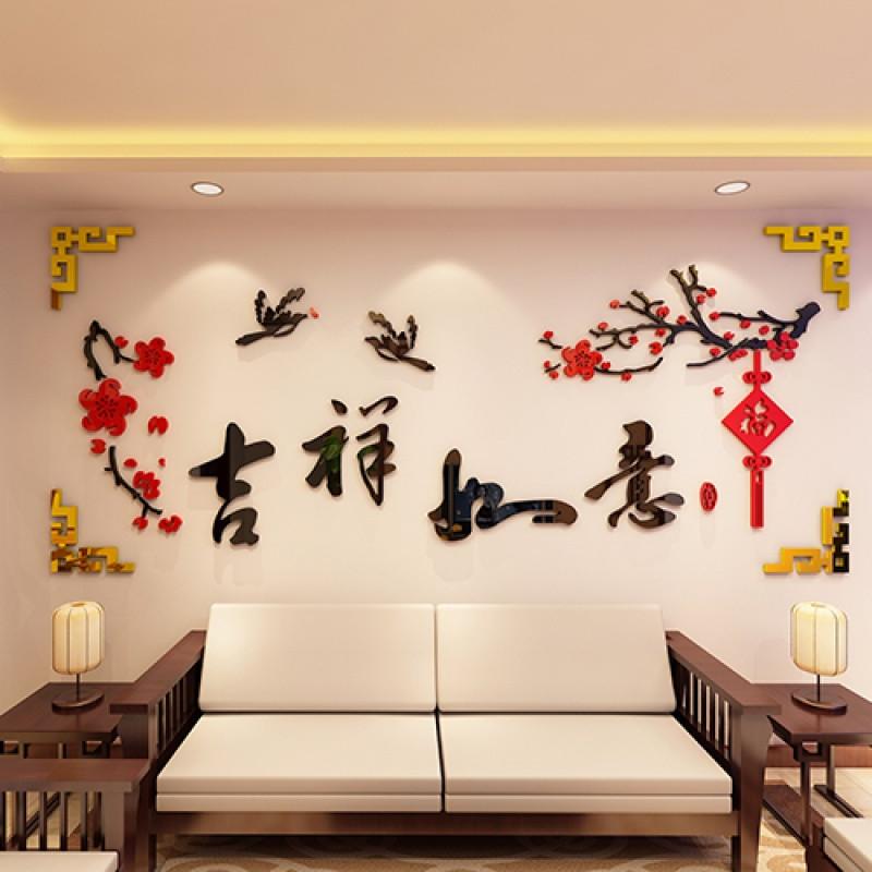 亚克力3d立体墙贴画客厅电视背景墙贴纸卧室新年墙面装饰