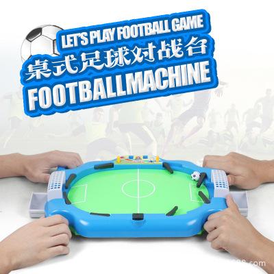 儿童桌上足球3-6周岁4智力7小孩子8-9-10桌式足球台对战玩具男孩5