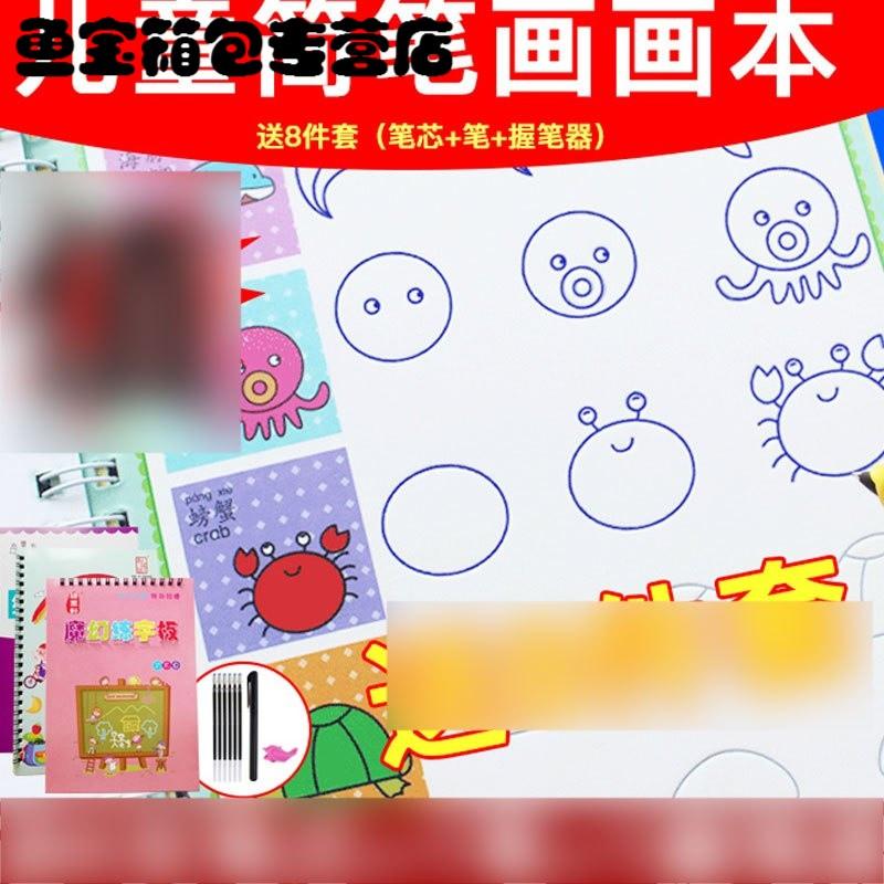 儿童涂色书幼儿园画画本简笔画学前班初学者宝宝绘画书凹槽练字帖当季