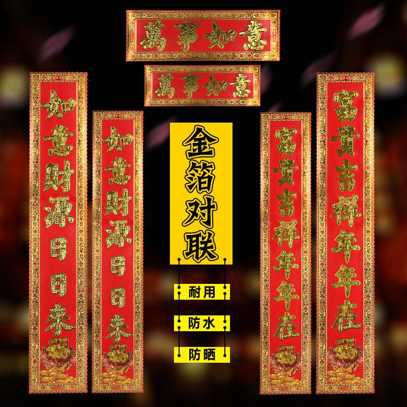 春联对联2018狗年 年货装饰 春节 创意礼盒烫金书法金箔对联