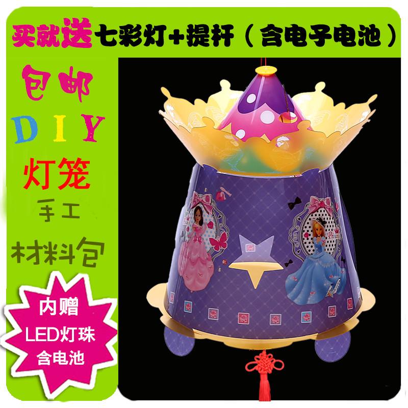元宵节春节diy灯笼手工制作材料包 儿童手提卡通塑料花灯创意礼品