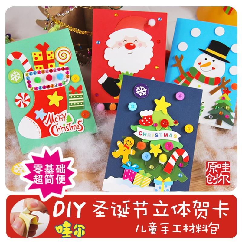 儿童创意纽扣画立体贺卡春节手工diy制作材料教师节感恩新年卡片