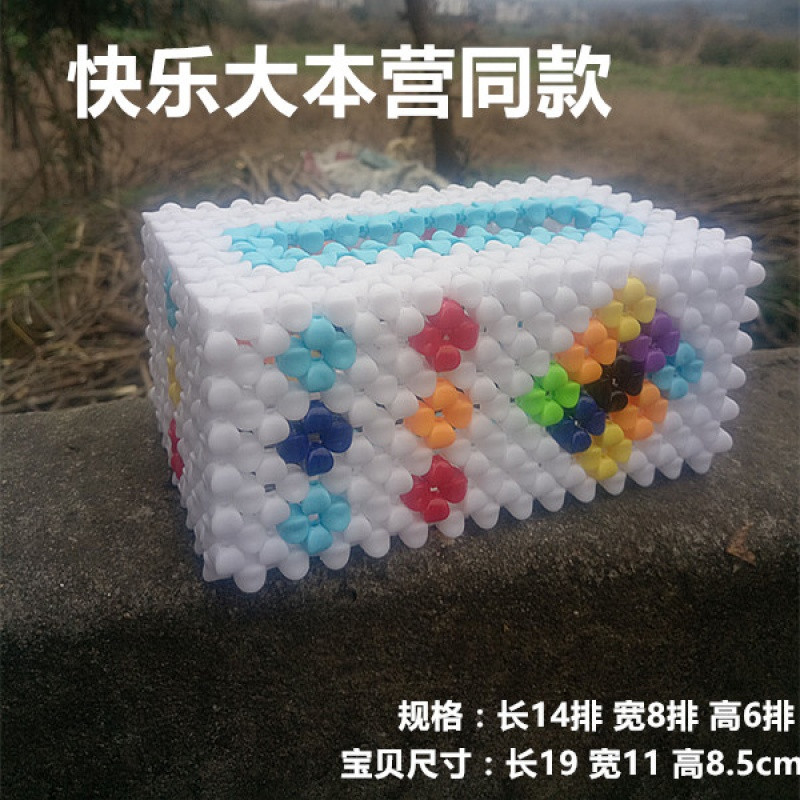 创意diy手工串珠子穿珠编织纸巾盒抽纸盒材料包 餐厅家居客厅汽车