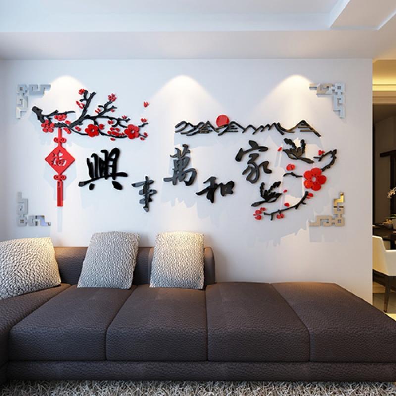 亚克力墙贴3d立体墙贴画客厅沙发电视背景墙面装饰贴纸
