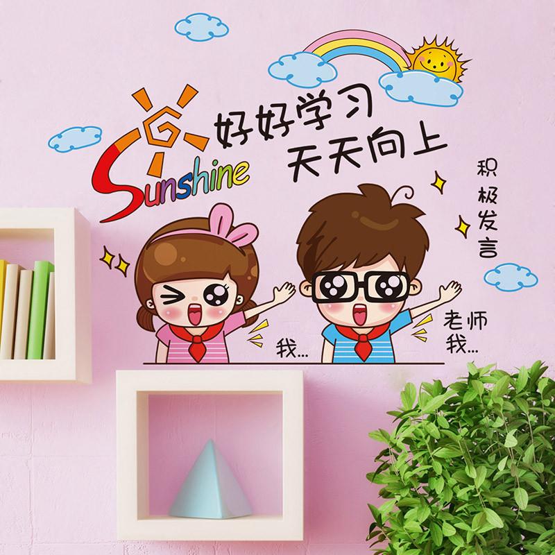 小学生励志墙贴纸班级文化布置教室装饰自粘创意标语儿童学习贴画