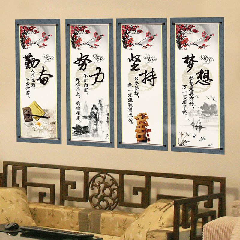 励志墙贴纸贴画客厅卧室背景墙装饰教室办公室文化墙布置中式字画图片