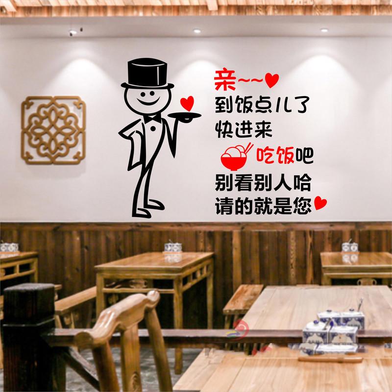 搞笑个性文字饭店餐厅餐馆墙贴店铺玻璃门贴橱窗墙面装饰墙贴纸图片