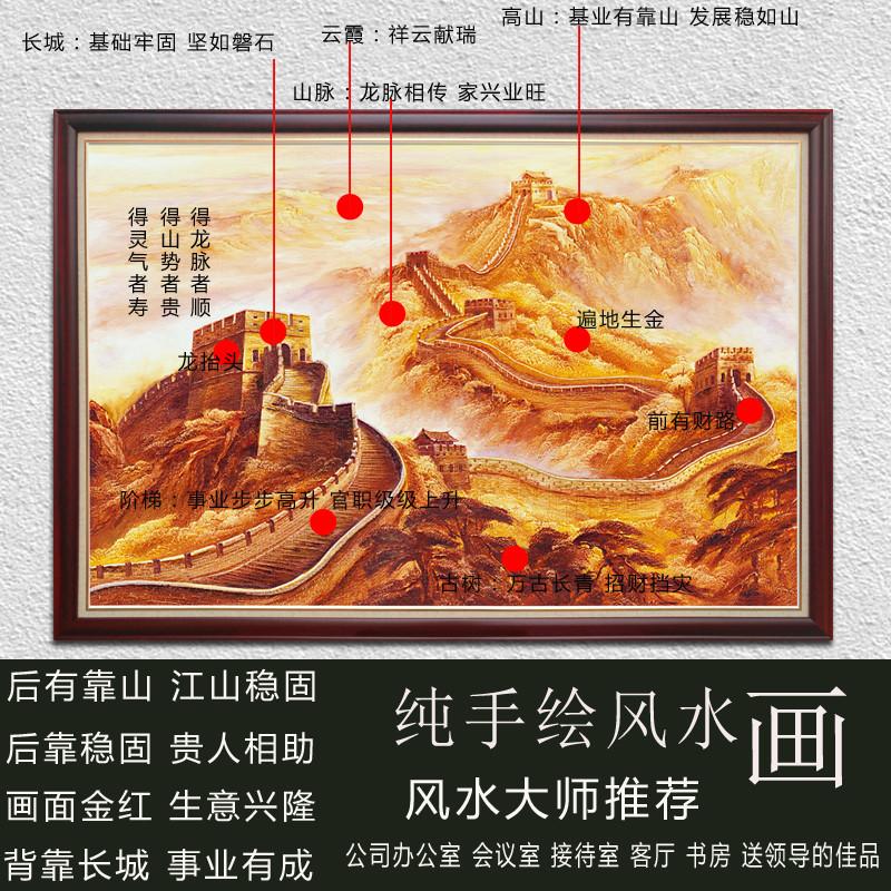 中式客厅书房风景 风水万里长城手绘油画 领导办公室
