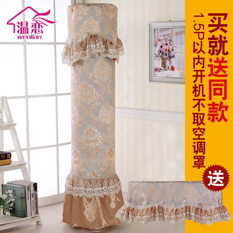 圆柱空调罩柜机立式空调罩子格力圆形空调罩防尘罩蕾丝