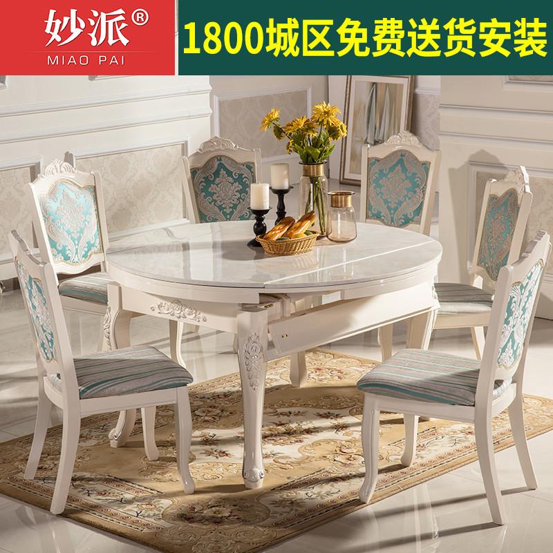 欧式餐桌椅组合套装实木伸缩大理石圆餐桌 长方形折叠