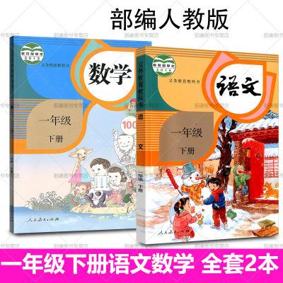 新版2018使用小学1一年级下册语文数学书课本教材教科书 部编人教版 全套2本 第二学期语文数学课本语文教师用书语文一年