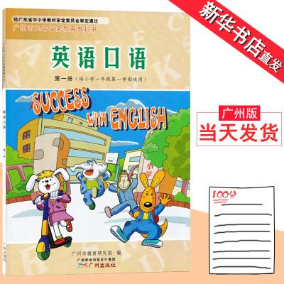 正版2017广州小学英语口语一年级第一册 广州版一年级上册英语书 英语口语第一册(供小学一年级第一学期使用)广州出版社教