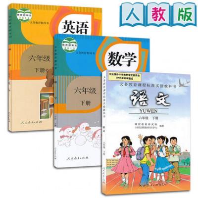 新版2018使用小学6六年级下册语文数学英语全套3本人教版6六年级语文书下册+英语书下册+六年级数学书下册教科书I(ZX