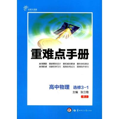 全新 重难点手册 高中物理 选修3-1 RJ 创新升级版 随书附赠教材习题参考答案
