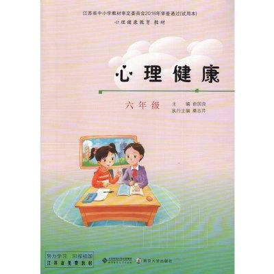 北师大版小学心理健康六年级课本 心理健康教育教材学生用书 北京师范大学出版社 苏教版心理健康6年级
