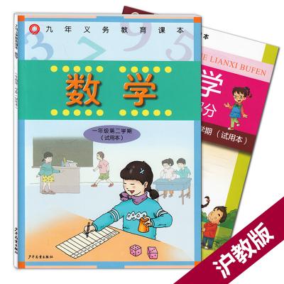 上海小学一年级数学教材 沪教版课本 一年级下 数学一年级第二学期(试用本)九年义务教育课本 1年级下数学教材