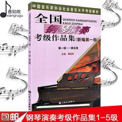 全国钢琴演奏考级作品集(新编第一版)1-5级 周铭孙 音协考级教材 钢琴考级书 人民音乐出版社