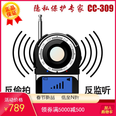 極控者(TiMER)反探測儀防反竊聽防跟蹤無線信號 攝像頭探測器