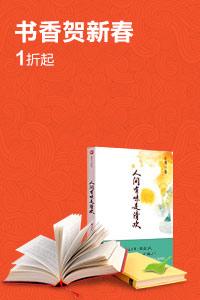 书香贺新春