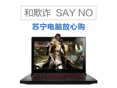 苏宁电脑放心购