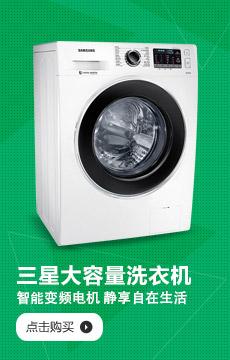 三星大容量洗衣機