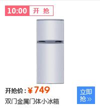 12日十點開搶香雪海BCD-139 139升 雙門冰箱(銀拉絲)