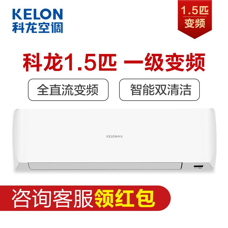 科龙1.5匹 直流变频空调 1级能效 静音自清洁 家用空调 挂机 KFR-35GW/QMA1(1P69)