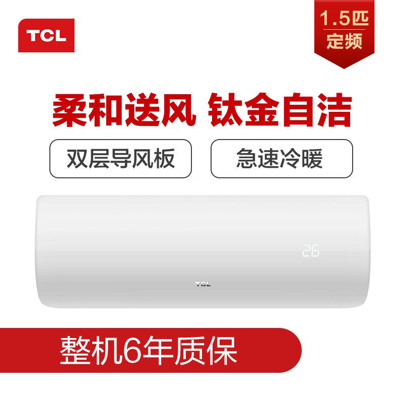 TCL 1.5匹 定频 静音 冷暖家用 花Young 挂壁式空调挂机 KFRd-35GW/XS11(3)