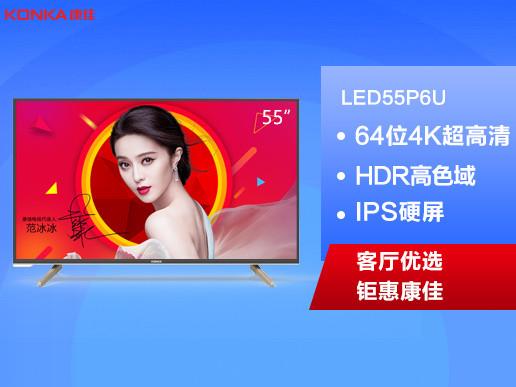 康佳电视led55p6u 55英寸4k超高清