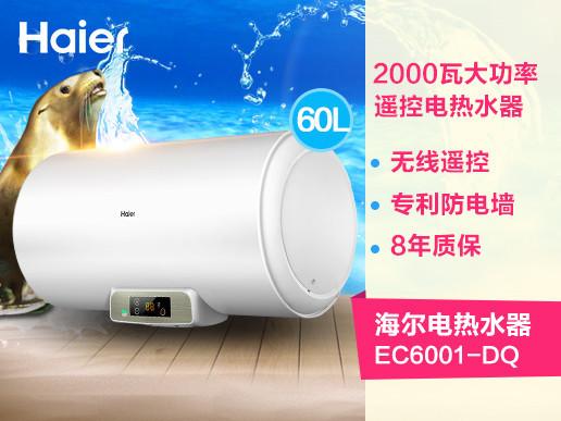 海尔电热水器ec6001-dq 无线遥控  以旧换新 无线遥控 断电记忆 2000