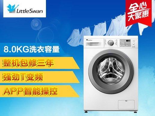 小天鹅8公斤app智能操控变频滚筒洗衣机