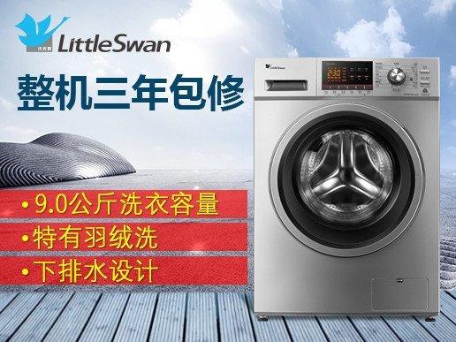 小天鹅9公斤变频滚筒洗衣机