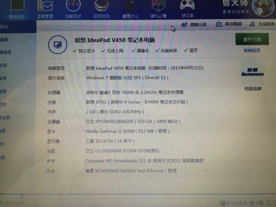 二手联想电脑交易, 南京市二手-苏宁易购二手优品