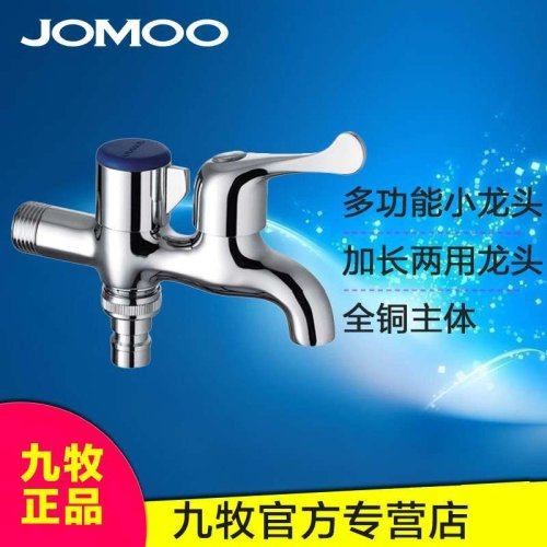 全铜快开加长多功能洗衣机水龙头4分接口