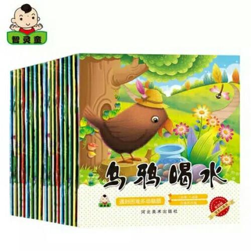 宝宝幼儿绘本 童话故事书 睡前故事书图画书启蒙经典故事幼儿书籍